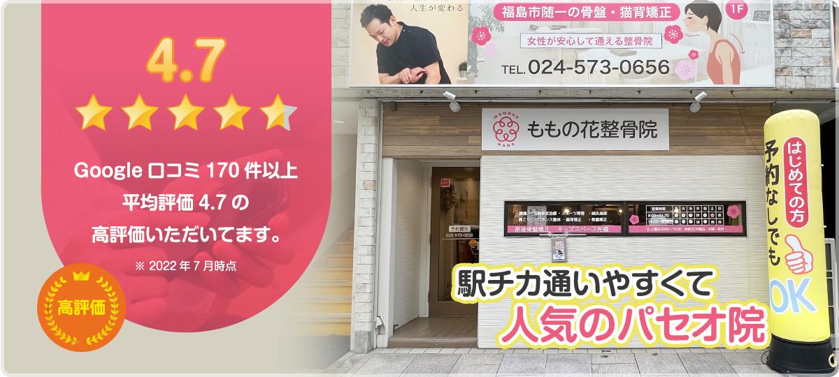 ももの花3店舗目「パセオ院」オープン!