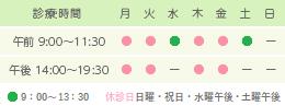 診療時間 9:00~11:30 14:00~20:30 休診日:水・土午後、日曜祝日