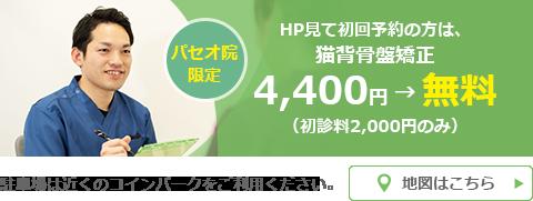 HP見て初回予約の方は、猫背骨盤矯正 4,400円 → 無料(初診料2,000円のみ)